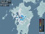 2016年05月15日18時09分頃発生した地震