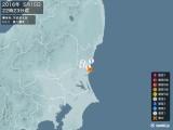 2016年05月15日22時23分頃発生した地震