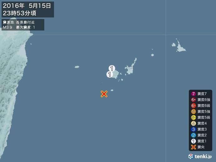 地震情報(2016年05月15日23時53分発生)