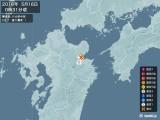 2016年05月16日00時31分頃発生した地震