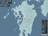 2016年05月16日08時15分頃発生した地震