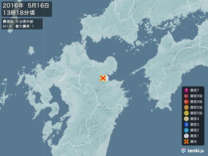 地震情報(2016年05月16日13時18分発生)