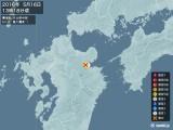2016年05月16日13時18分頃発生した地震