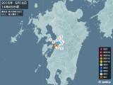 2016年05月16日14時45分頃発生した地震