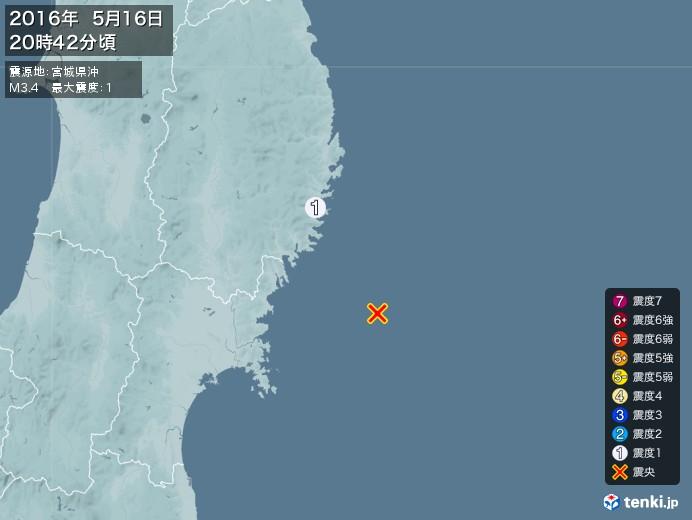 地震情報(2016年05月16日20時42分発生)