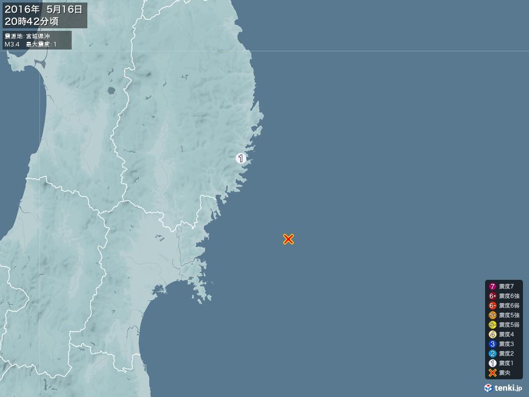 地震情報 2016年05月16日 20時42分頃発生 最大震度:1 震源地:宮城県沖(拡大画像)