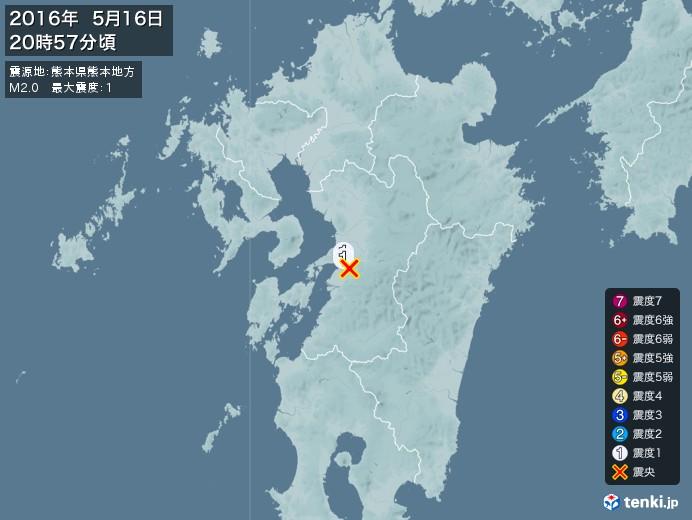 地震情報(2016年05月16日20時57分発生)