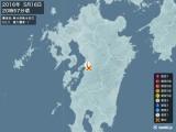 2016年05月16日20時57分頃発生した地震