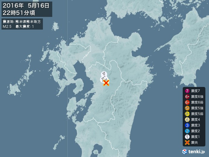地震情報(2016年05月16日22時51分発生)
