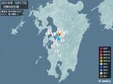 2016年05月17日00時58分頃発生した地震