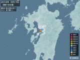 2016年05月17日03時15分頃発生した地震