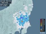 2016年05月17日06時57分頃発生した地震