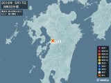 2016年05月17日08時32分頃発生した地震