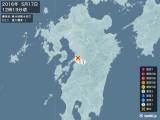 2016年05月17日12時13分頃発生した地震