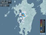 2016年05月18日10時06分頃発生した地震