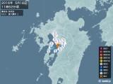 2016年05月18日11時52分頃発生した地震