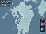 2016年05月18日17時12分頃発生した地震