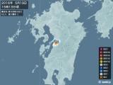 2016年05月19日15時13分頃発生した地震