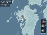 2016年05月19日15時24分頃発生した地震