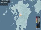 2016年05月19日18時35分頃発生した地震