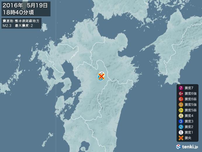 地震情報(2016年05月19日18時40分発生)
