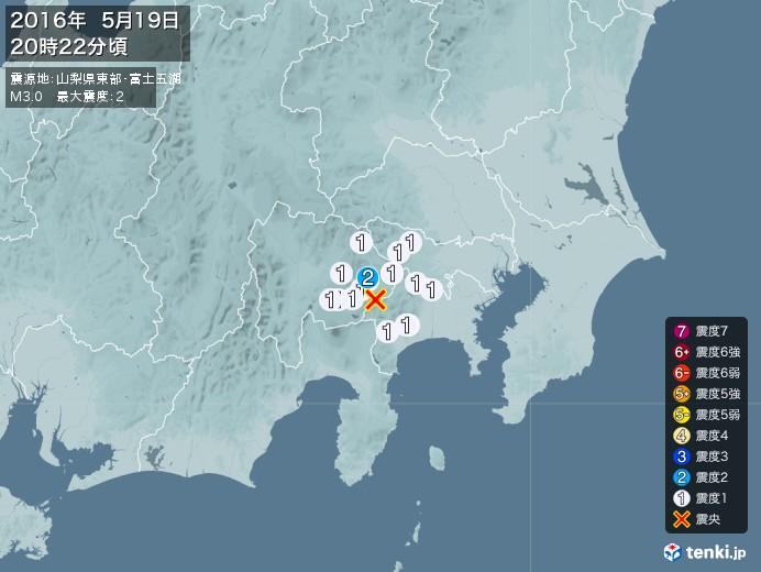 地震情報(2016年05月19日20時22分発生)