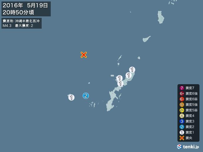 地震情報(2016年05月19日20時50分発生)