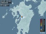 2016年05月19日20時56分頃発生した地震