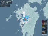 2016年05月20日06時10分頃発生した地震