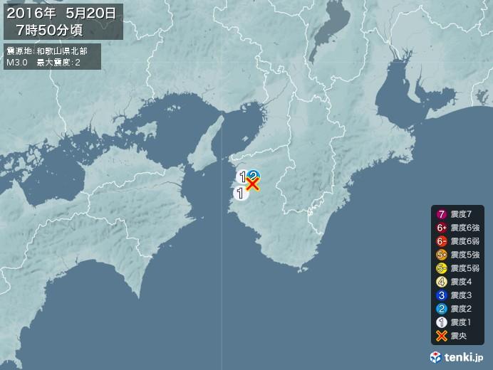 地震情報(2016年05月20日07時50分発生)