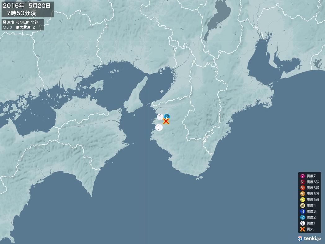 地震情報 2016年05月20日 07時50分頃発生 最大震度:2 震源地:和歌山県北部(拡大画像)