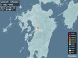2016年05月20日17時37分頃発生した地震