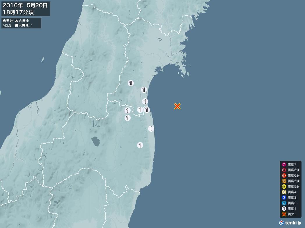 地震情報 2016年05月20日 18時17分頃発生 最大震度:1 震源地:宮城県沖(拡大画像)