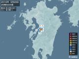 2016年05月20日20時54分頃発生した地震
