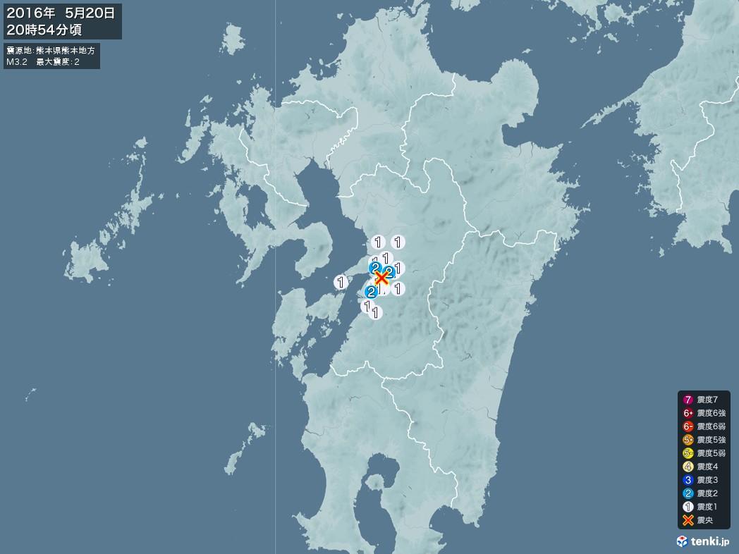 地震情報 2016年05月20日 20時54分頃発生 最大震度:2 震源地:熊本県熊本地方(拡大画像)