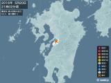 2016年05月20日21時02分頃発生した地震
