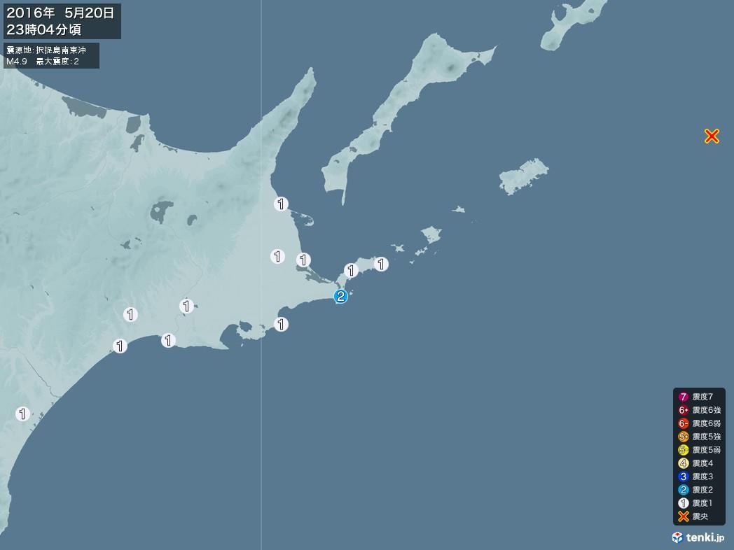 地震情報 2016年05月20日 23時04分頃発生 最大震度:2 震源地:択捉島南東沖(拡大画像)