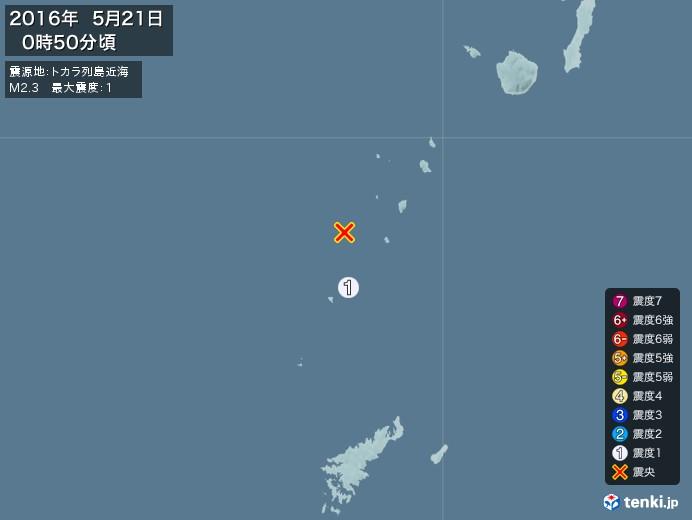 地震情報(2016年05月21日00時50分発生)