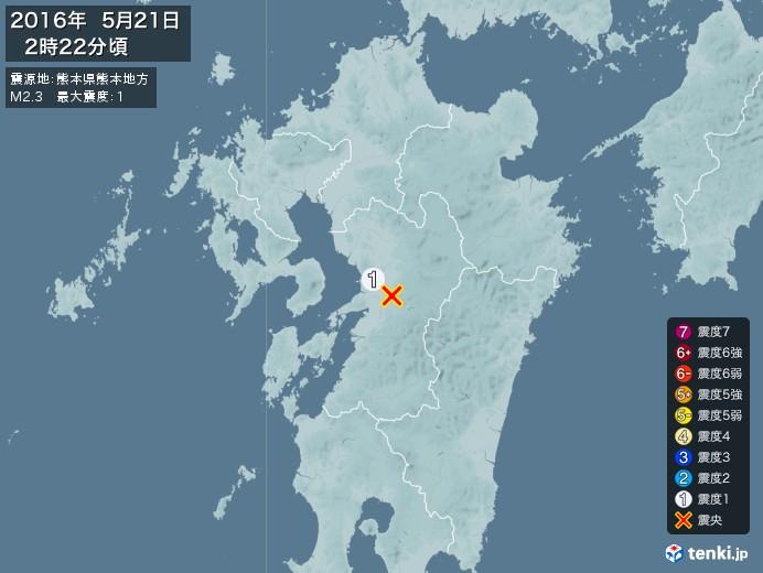 地震情報(2016年05月21日02時22分発生)