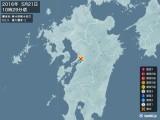 2016年05月21日10時29分頃発生した地震
