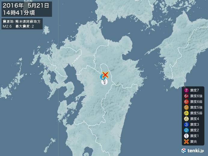 地震情報(2016年05月21日14時41分発生)