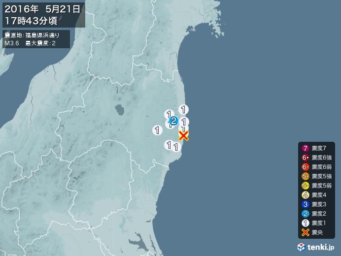 地震情報(2016年05月21日17時43分発生)
