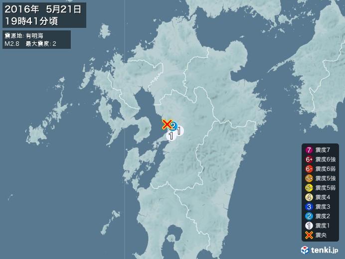 地震情報(2016年05月21日19時41分発生)