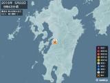 2016年05月22日09時43分頃発生した地震