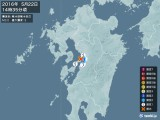 2016年05月22日14時35分頃発生した地震