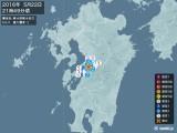 2016年05月22日21時49分頃発生した地震