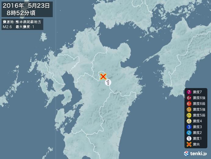 地震情報(2016年05月23日08時52分発生)