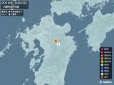 2016年05月23日08時52分頃発生した地震