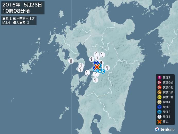 地震情報(2016年05月23日10時08分発生)