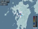 2016年05月23日10時08分頃発生した地震